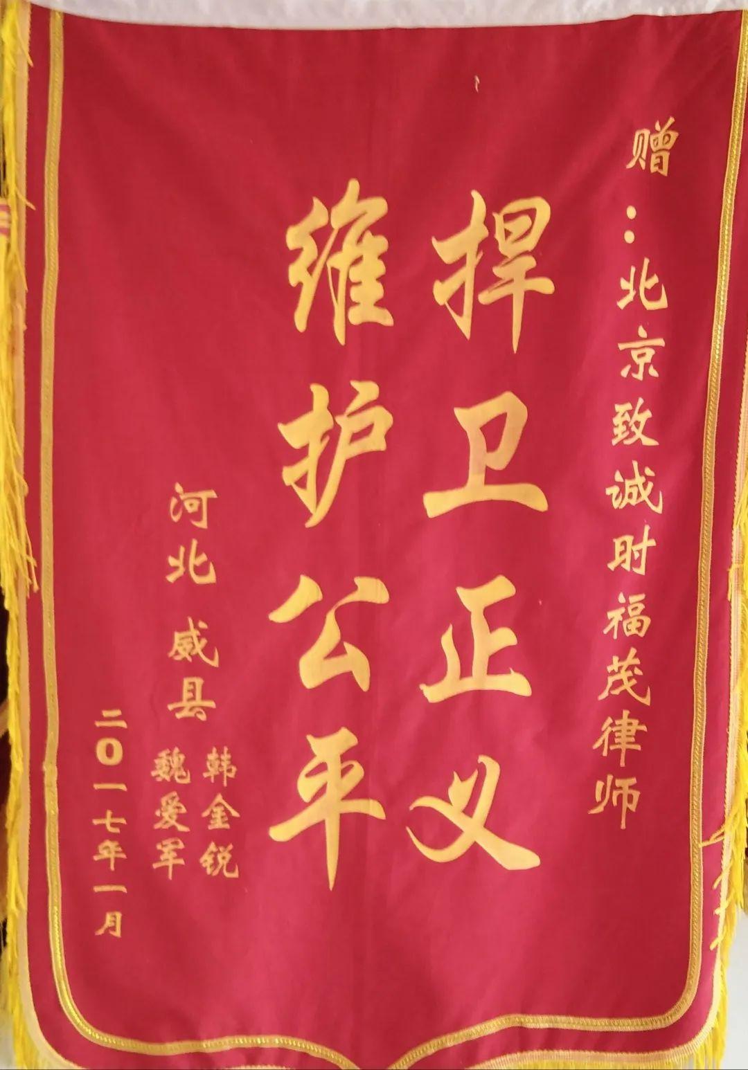 锦旗背后的故事(四)